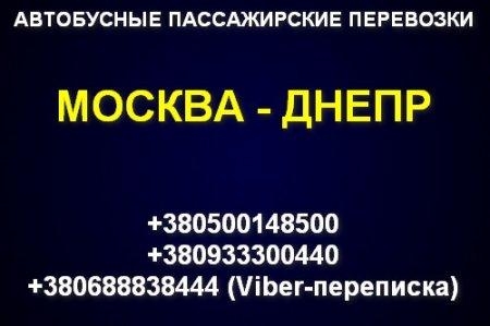 Москва купить билет в днепропетровск автобус